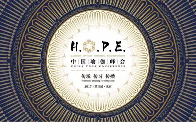 2017年第三届H.O.P.E.中国瑜伽峰会