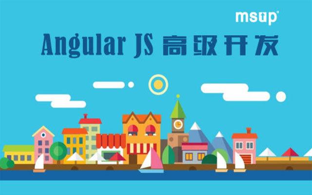 苏浩培训公开课:Angular JS高级开发(2017年10月,深圳站)