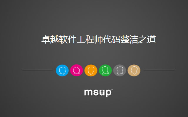 刘捷培训公开课:卓越软件工程师代码整洁之道(2017年10月,深圳站)