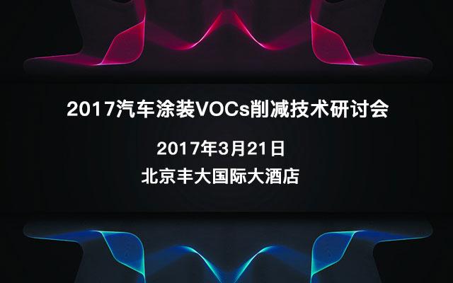 2017汽车涂装VOCs削减技术研讨会