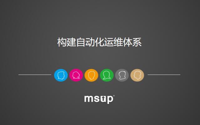 梁定安培训公开课:构建自动化运维体系(2017年8月 上海站)