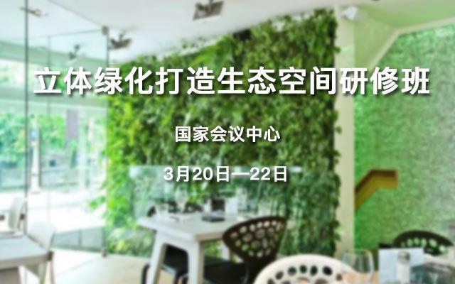 立体绿化打造生态空间研修班