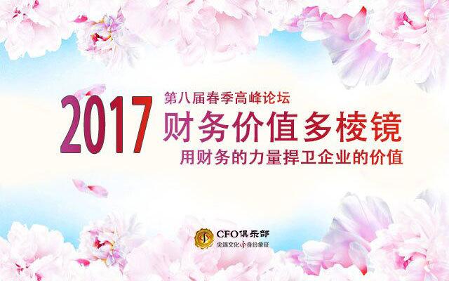 2017第八届CFO春季高峰论坛