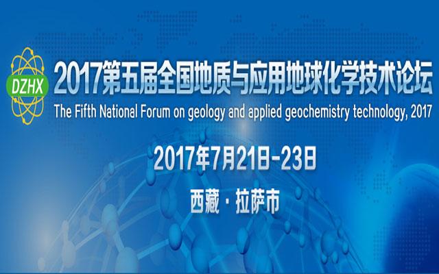 2017第五届全国地质与应用地球化学技术论坛