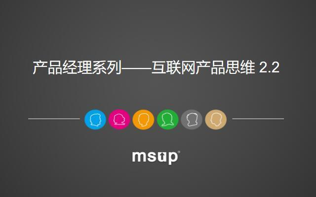 张在旺培训公开课:产品经理系列——互联网产品思维 2.2(2017年11月 上海站)