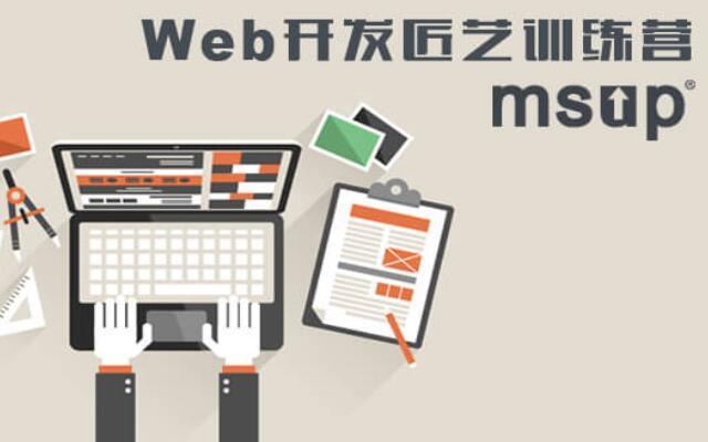 姜志辉培训公开课:Web开发匠艺训练营(2017年12月,上海站)