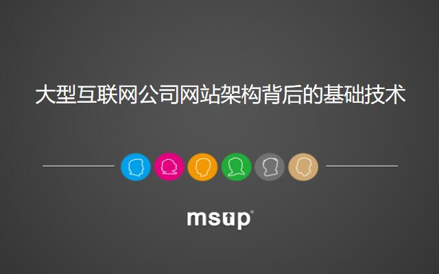 田琪培训公开课:大型互联网公司网站架构背后的基础技术(2017年12月,上海站)