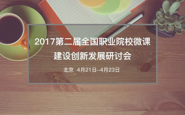 2017第二届全国职业院校微课建设创新发展研讨会
