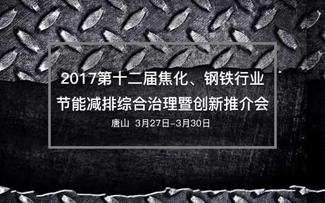2017第十二届焦化、钢铁行业节能减排综合治理暨创新推介会