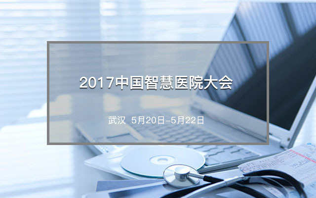 2017中国智慧医院大会