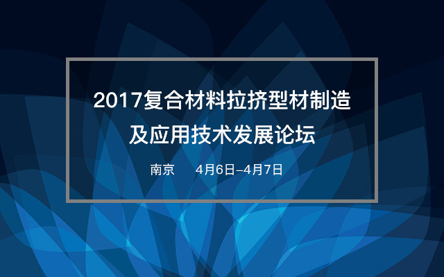 2017复合材料拉挤型材制造及应用技术发展论坛