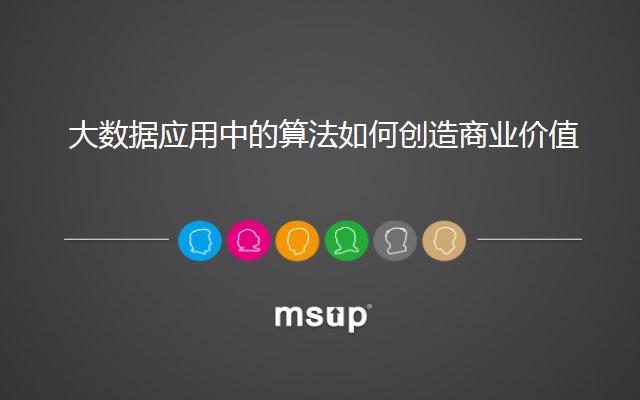 Q. Jun培训公开课:大数据应用中的算法如何创造商业价值(2017年8月,广州站)