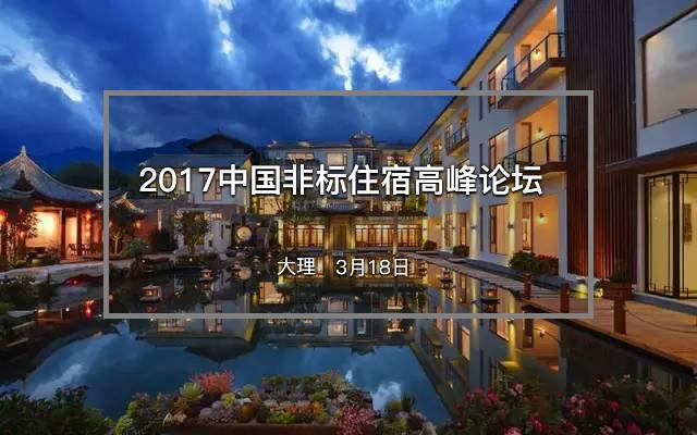 2017中国非标住宿高峰论坛