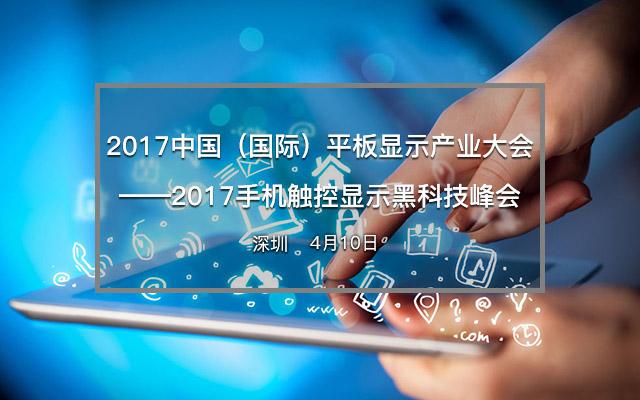 2017中国(国际)平板显示产业大会——2017手机触控显示黑科技峰会