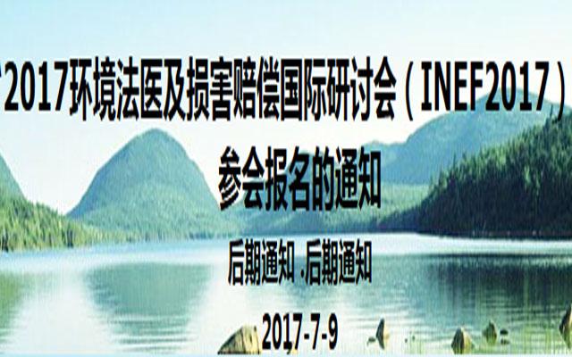 2017环境法医及损害赔偿国际研讨会(INEF2017)