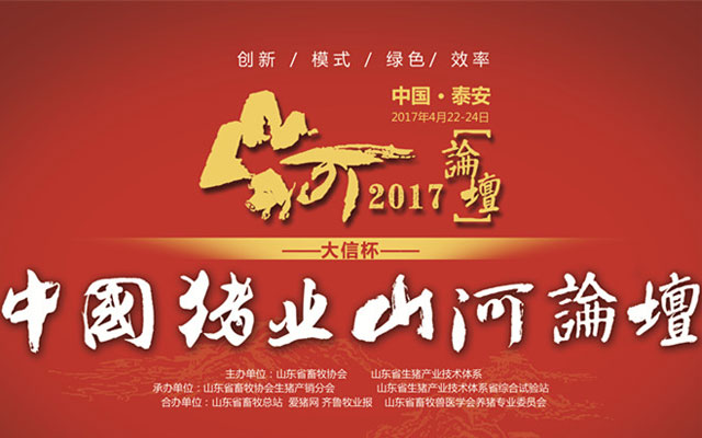 """2017中国猪业""""山河""""论坛暨第四届山东猪业发展大会"""