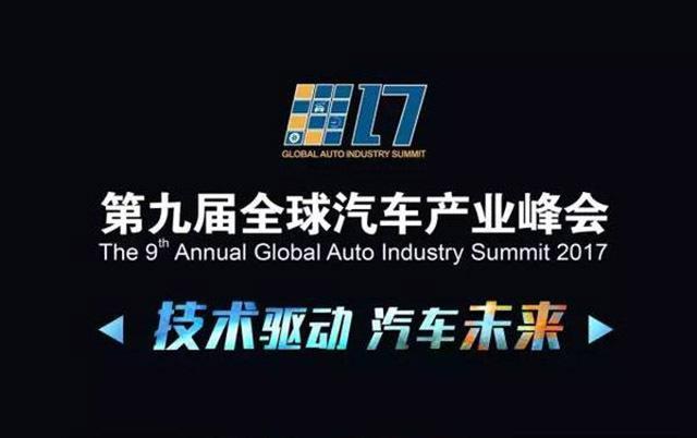 2017第九届全球汽车产业峰会