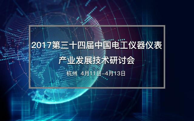 2017第三十四届中国电工仪器仪表产业发展技术研讨会