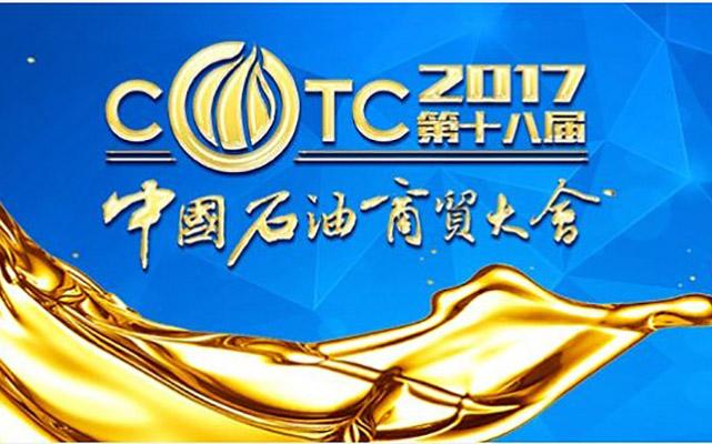 2017(第十八)届中国石油商贸大会