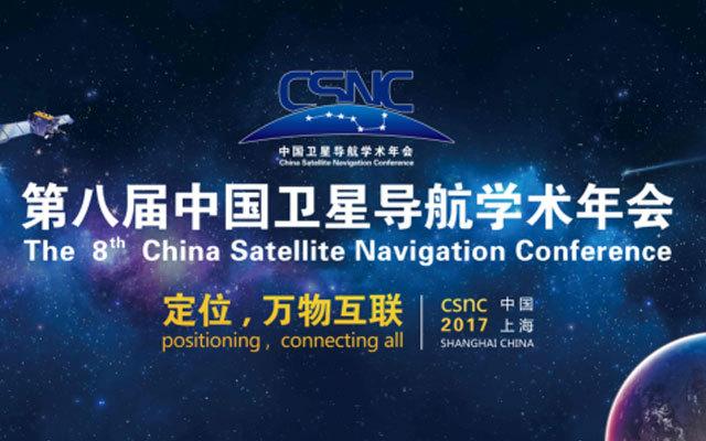第八届中国卫星导航学术年会