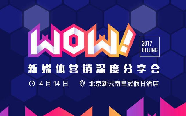 2017Wow!新媒体营销深度分享会
