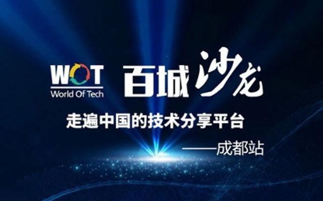 WOT百城沙龙成都站—大型网站的架构设计与运维挑战