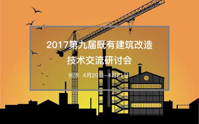 2017第九届既有建筑改造技术交流研讨会