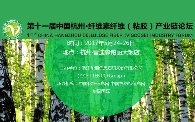 第十一届中国杭州纤维素纤维(粘胶)产业链论坛