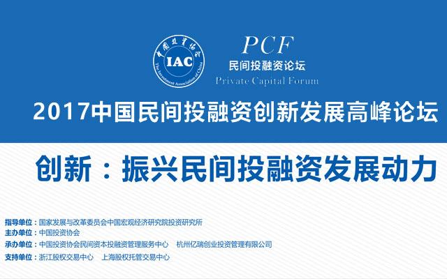 2017中国民间投融资创新发展峰会