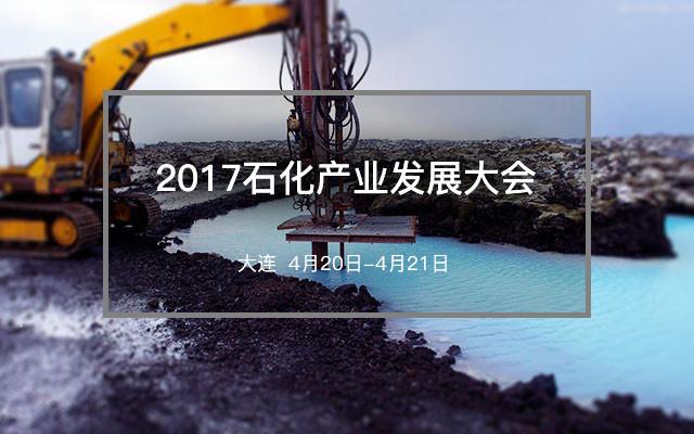 2017石化产业发展大会