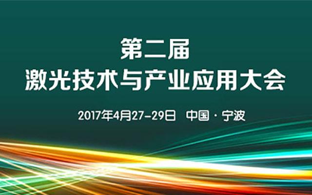 2017第二届激光技术与产业应用大会