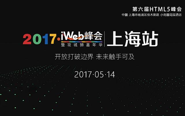 2017 第六届iWeb 峰会(上海站)