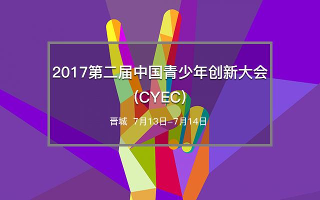 2017第二届中国青少年创新大会(CYEC)
