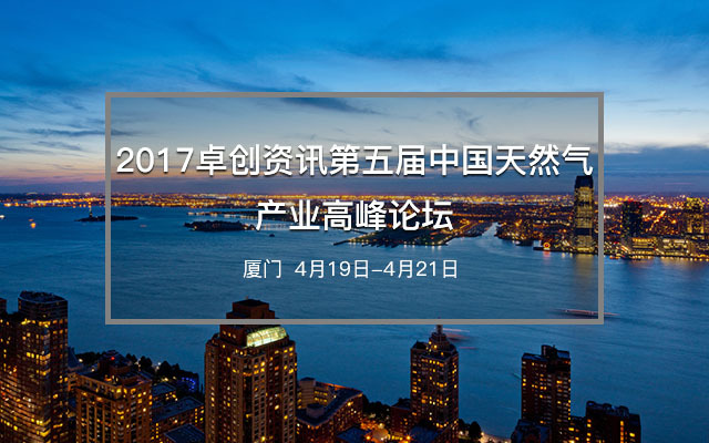 2017年卓创资讯第五届中国天然气产业高峰论坛
