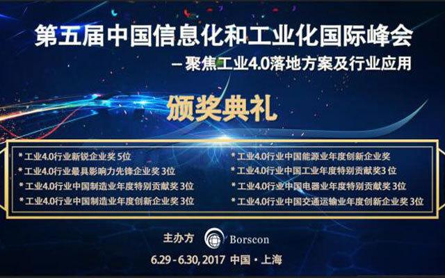 2017第五届中国信息化和工业化国际峰会 —聚焦工业4.0落地方案及行业应用