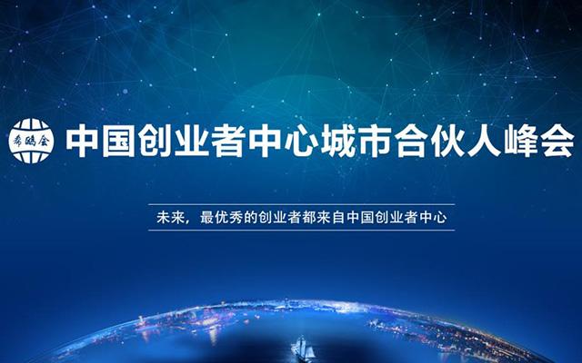 2017中国创业者中心城市合伙人峰会
