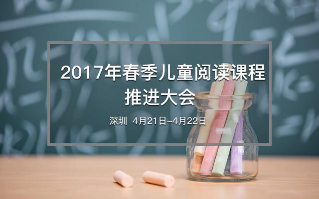 2017年春季儿童阅读课程推进大会