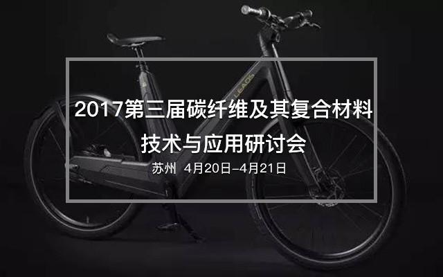 2017第三届碳纤维及其复合材料技术与应用研讨会