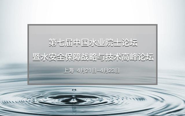第七届中国水业院士论坛暨水安全保障战略与技术高峰论坛