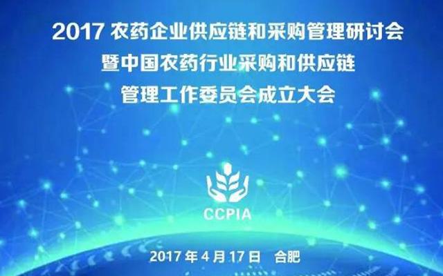 2017农药企业供应链和采购管理研讨会