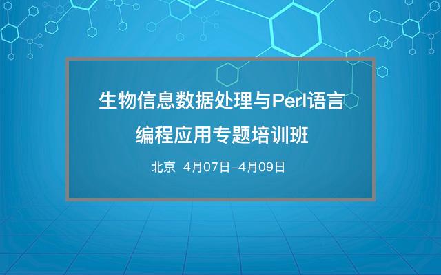 生物信息数据处理与Perl语言编程应用专题培训班