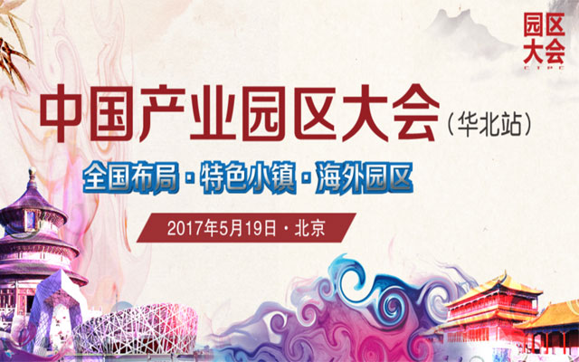 CIPC 2017中国产业园区大会(华北站)