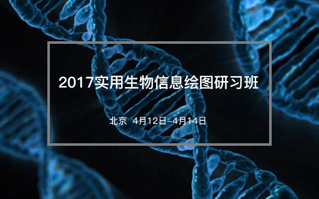 2017实用生物信息绘图研习班