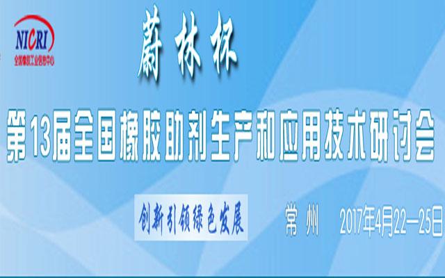 第13届全国橡胶助剂生产和应用技术研讨会