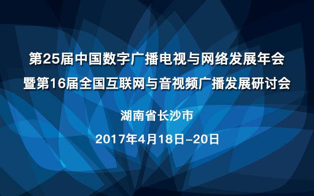 第25届中国数字广播电视与网络发展年会暨第16届全国互联网与音视频广播发展研讨会
