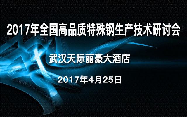 2017年全国高品质特殊钢生产技术研讨会