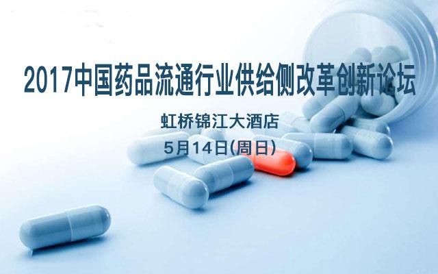 2017中国药品流通行业供给侧改革创新论坛