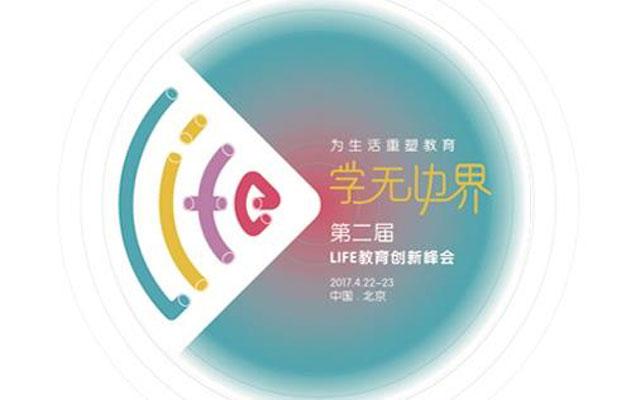 第二届LIFE教育创新峰会