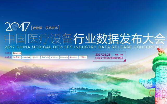 2017年第七届中国医疗设备行业数据发布大会