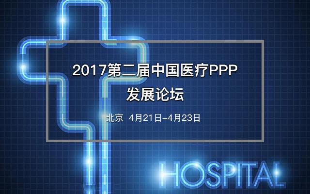 2017第二届中国医疗PPP发展论坛